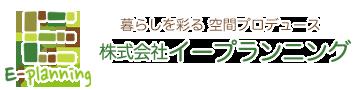 E-planning(イープランニング)| 福島県福島市 エクステリア・外構・電気工事・お庭の工事店