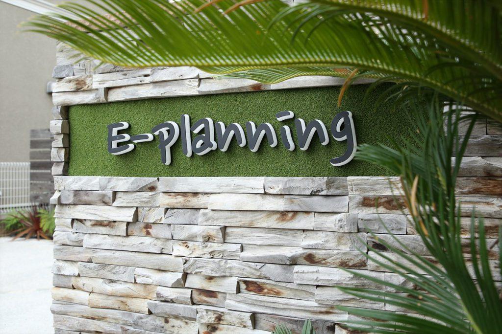 E-planning事務所リフォーム外構工事 | E-planning(イープランニング)