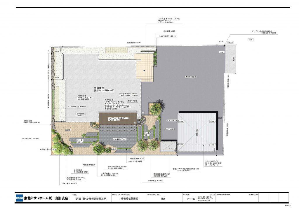 山形市A様邸ガーデン工事 | E-planning(イープランニング)